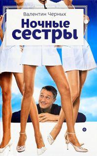 Современная российская проза|уже на полке|Валентин Черных. Ночные сестры