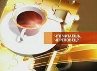 Телевизионная рубрика «Что читаешь, Череповец?»