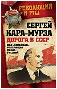 С. Г. Кара-Мурза, Дорога в СССР.