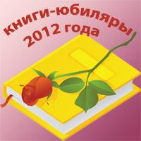 Книги - юбиляры 2012 года