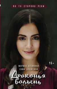 Фантастика|уже на полке|Марина Козинаки, Софи Авдюхина. Драконья волынь
