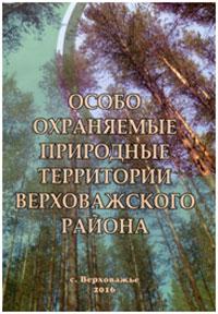 Особо охраняемые природные территории Верховажского района