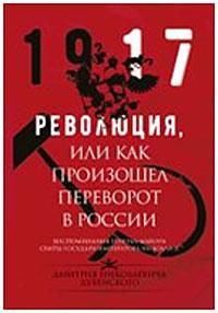 Д. Н. Дубенский, Революция, или Как произошел переворот в России