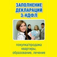 Заполнение налоговых деклараций формы 3-НДФЛ