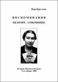 В. М. Круглова.Воспоминания об Игоре-Северянине