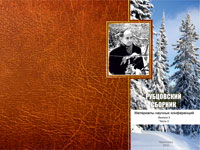 Презентация книги о Николае Рубцове