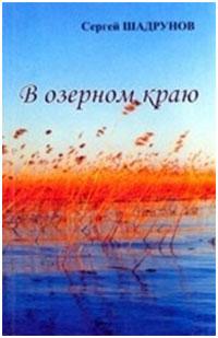 С. В. Шадрунов. В озерном краю