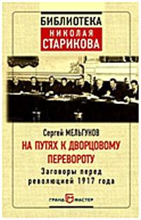 С. П. Мельгунов, На путях к дворцовому перевороту