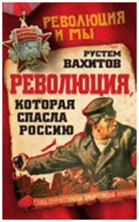 Р. Р. Вахитов, Революция, которая спасла Россию