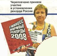 Рекорды России. Очень интересная книга