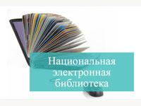 «Национальная электронная библиотека»