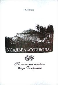 """В. Н. Минин.Усадьба """"Сойвола"""": поэтическая колыбель Игоря Северянина"""