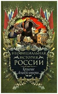 В. Н. Балязин, Неофициальная история России