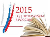 Году Литературы в России  посвящается.