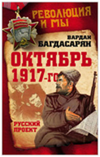 В. Э. Багдасарян, Октябрь 1917-го.