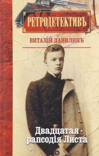 Российский детектив|уже на полке|Виталий Данилин. Двадцатая рапсодия Листа