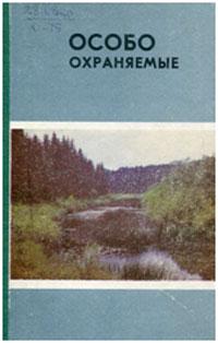 Особо охраняемые природные территории, растения и животные Вологодской области