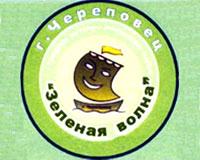 Детский экологический театр  «Зеленая волна»
