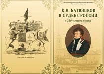 Презентация буклета к 230-летию К.Н.Батюшкова