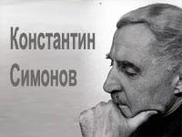 Литературная суббота. Тема: «К. М. Симонов»