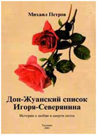 М. Петров. Дон-Жуанский список Игоря-Северянина