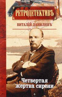 Российский детектив|уже на полке|Виталий Данилин. Четвертая жертва сирени