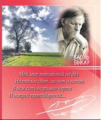 В Белоруссии напечатали несуществующие стихи Василя Быкова