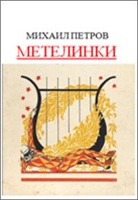 М. М. Петров.Метелинки