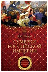 Д. Ю. Лысков, Сумерки Российской империи