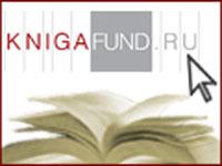Бесплатный тестовый доступ к ЭБС «КнигаФонд»