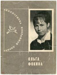 О.А.Фокина. Избранная лирика