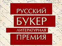 «Русский Букер» 2015 года