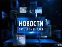 Новости 24.05.2017 (фрагмент). 145 лет ЦГБ им.В.В.Верещагина