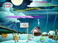 «Сумерки в Верещагинке, или Олимпийские старты в городе Ч…» состоялись!