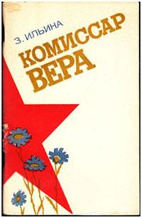 З. П. Ильина. Комиссар Вера