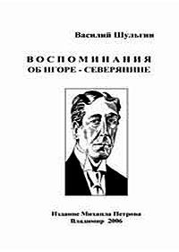 В. В. Шульгин. Воспоминания об Игоре-Северянине.