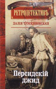 Российский детектив|уже на полке|Далия Трускиновская. Персидский джид