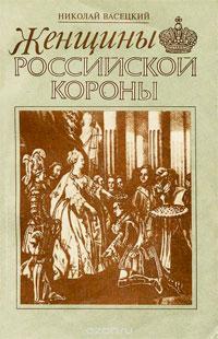 Н. А. Васецкий. Женщины российской короны