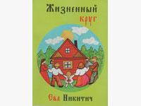 Презентация книги  Евы Никитич