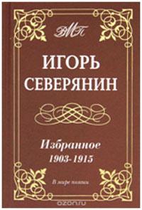 Игорь Северянин. Избранное