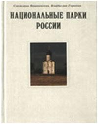 С. С. Вишневская. Национальные парки России