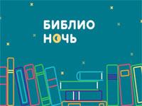 «Библионочь-2017» в Верещагинке