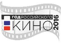 Центральная библиотека открывает Год российского кино.