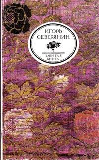 Игорь Северянин. Классические розы