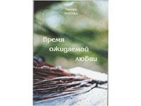Презентация сборника стихов Т. Носовой