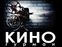 КиноГурман «Лабиринт Фавна»