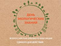 Гала-концерт, посвященной Году экологии в Россиии
