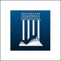 Полнотекстовая база диссертационных исследований Российской государственной библиотеки