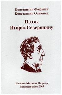 К. М. Фофанов. Поэзы Игорю-Северянину