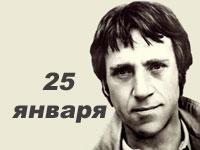 Музыкально-поэтический вечер «Я люблю Высоцкого»
